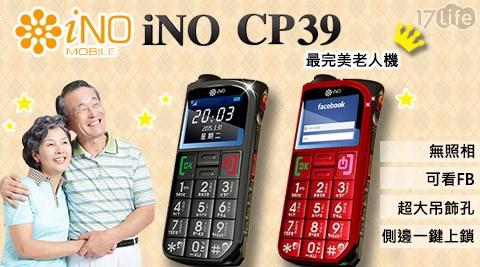 只要1,190元起(含運)即可享有【iNO】原價最高2,990元CP39極簡風老人御用手機3G版(含手機套)公司貨只要1,190元起(含運)即可享有【iNO】原價最高2,990元CP39極簡風老人御用手機3G版(含手機套)公司貨:(A)手機1台/(B)手機+副廠電池+座充1組;手機顏色:黑/紅,享一年保固。