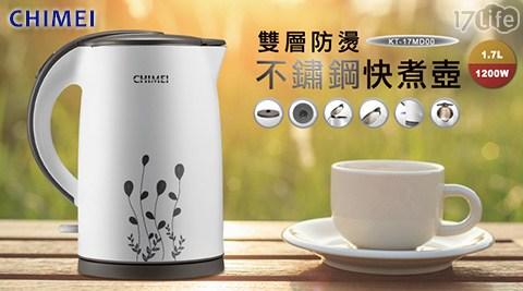 CHIMEI奇美/1.7L/雙層防燙/不鏽鋼/快煮壺/ KT-17MD00