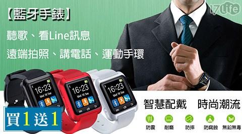 只要788元(含運)即可購得【長江】原價3980元W1科技觸控通話藍牙手錶(公司貨)1入,享買一送一優惠,顏色:黑/紅/白;享3個月保固。