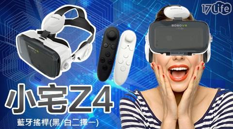 只要999元(含運)即可享有【小宅】原價2,390元Z4一體成型VR眼鏡+藍牙搖桿只要999元(含運)即可享有【小宅】原價2,390元Z4一體成型VR眼鏡+藍牙搖桿1組,搖桿顏色:黑色/白色,搖桿保固三個月。