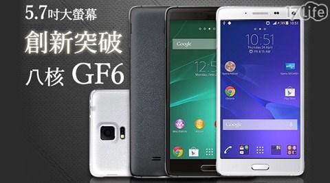 長江-5.7吋八核心雙卡雙待智慧型手機(GF6)