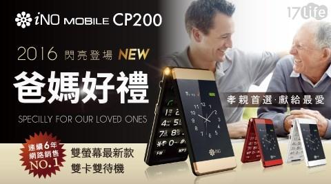 只要1,780元(含運)即可享有【iNO】原價2,490元CP200雙卡雙螢幕頂級孝親摺疊手機只要1,780元(含運)即可享有【iNO】原價2,490元CP200雙卡雙螢幕頂級孝親摺疊手機1支,顏色:黑金/白/紅,享一年保固。