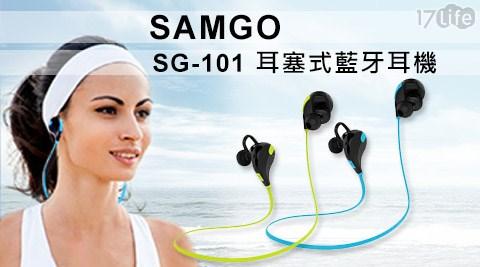 山狗SAMGO-SG-101耳塞式運動耳機 (優 活 抽取 式 衛生紙 好 用 嗎藍牙4.1版本)1入