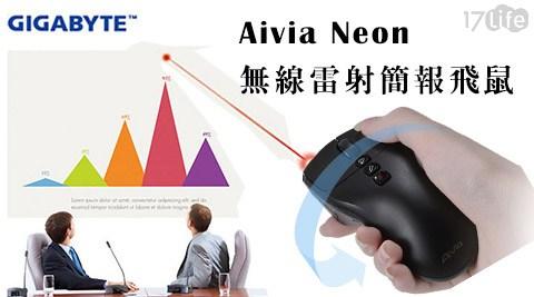 只要2,290元(含運)即可享有【GIGABYTE技嘉】原價3,988元Aivia Neon無線雷射簡報飛鼠只要2,290元(含運)即可享有【GIGABYTE技嘉】原價3,988元Aivia Neon無線雷射簡報飛鼠。