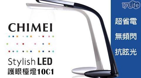 只要1,990元(含運)即可享有原價3,690元【奇美CHIMEI】時尚LED護眼檯燈 WING-10C1 1入/組