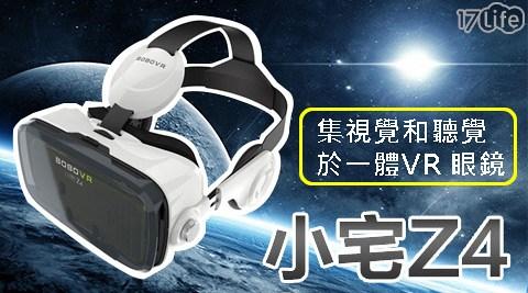 小宅-Z4一體成型VR眼鏡
