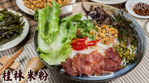 桂林米粉/桂林/米粉/湯/叉燒/大腸/嘴邊肉