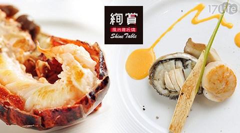 絢賞/鐵板燒/絢賞鐵板燒/沙拉/湯品/溫前菜/海鮮/果香雪泥/主菜/季節炒飯/甜點/飲品