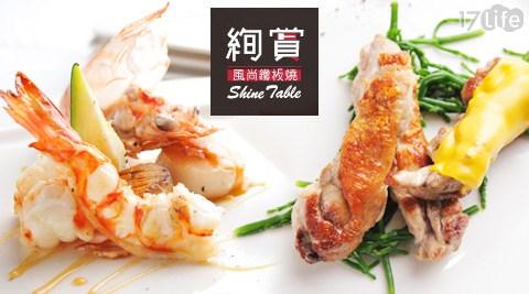 絢賞/絢賞風尚鐵板燒/鐵板燒/龍蝦/麵包/湯/沙拉/海鮮