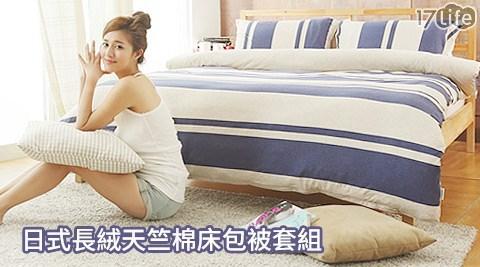 日式長絨天竺棉床包被套組雙人