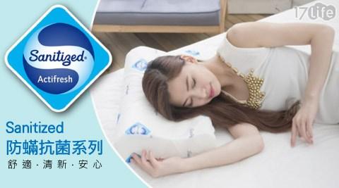 Sanitized/山寧泰/防蹣/抗菌/系列/記憶枕頭/坐墊