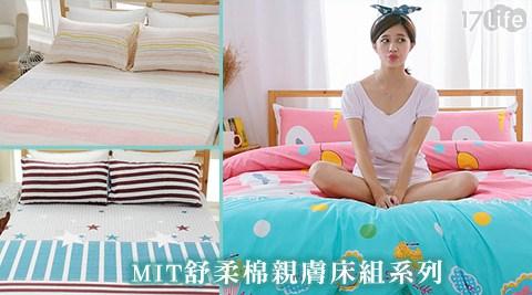 只要399元起(含運)即可購得原價最高3399元MIT舒柔棉親膚床組系列:(A)單人床包枕套2件組1組/(B)雙人床包枕套3件組1組/(C)加大床包枕套3件組1組/(D)單人薄被套1入/(E)雙人薄被套1入/(F)單人三件式被套床包組1組/(G)雙人四件式被套床包組1組/(H)加大四件式被套床包組1組;多款任選。