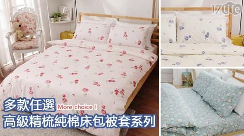 只要660元起(含運)即可購得原價最高4299元高級精梳純棉床包被套系列:(A)床包枕套2件組1組-單人/(B)床包枕套3件組1組-雙人/加大/(C)被套1入-單人/雙人/(D)被套床包3件組1組-單人/(E)被套床包4件組1組-雙人/加大;多款花色任選。