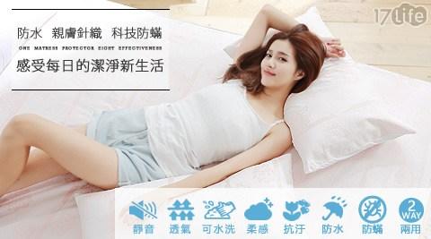 只要438元起(含運)即可購得原價最高4299元科技防蟎透氣護理級100%防水針織保潔墊(枕套/床包式)系列:(A)枕套2入/4入/(B)床包式1入-單人/雙人/雙人加大/雙人特大/(C)單人床包枕套二件組1組/(D)床包枕套三件組1組-雙人/雙人加大/特大。