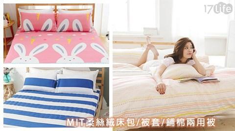 只要399元起(含運)即可享有原價最高4,599元MIT柔絲絨床包/被套/鋪棉兩用被:(A)單人床包枕套兩件組1組/(B)床包枕套三件組1組-雙人/雙人加大/(C)薄被套1入-單人/雙人/(D)單人三件式被套床包組1組/(E)四件式被套床包組1組-雙人/雙人加大/(F)鋪棉雙人兩用被套1入/(G)四件式舖棉兩用被床包組1組-雙人/雙人加大,多款花色任選。