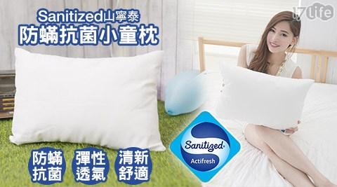 Sanitized/山寧泰/防蹣/抗菌/小童枕