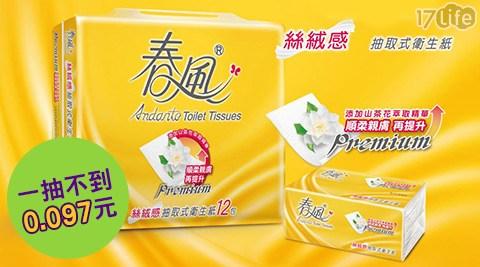 只要699元(含運)即可享有【春風】原價999元山茶花絲絨感抽取式衛生紙1箱(100抽×12包×6串/箱),加贈日本大王濕紙巾1包(70抽)。