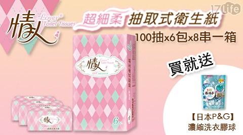 只要599元(含運)即可享有【情人】原價999元抽取式衛生紙100抽x6包x8串一箱+贈日本P&G濃縮洗衣膠球(352g/18顆) 一包(白葉香/抗菌清香—款式隨機出貨)。