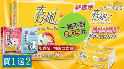只要599元(含運)即可享有【春風】原價899元山茶花絲絨感抽取式衛生紙1箱(100抽x12包x6串/箱),加贈御守抽取式面紙2包(100抽/包)。