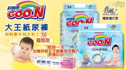 日本大王GOO.N-尿布國際版(限量加贈舒酸定牙齦護理牙膏)