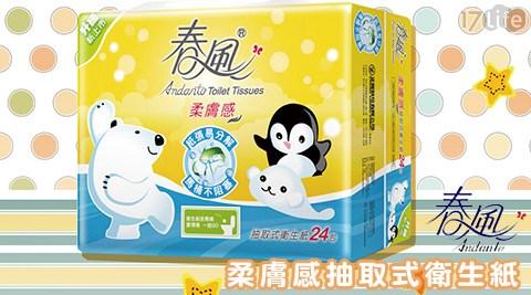 春風-柔膚感抽取式衛生紙1箱(110抽x24包x3串/箱)