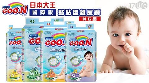 NG品/GOO.N/日本大王/國際版/黏貼型/紙尿褲/尿布/紙尿布