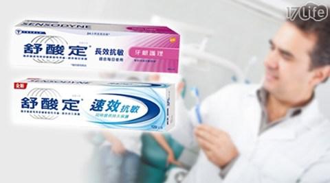 舒酸定/牙齦護理/速效/牙膏/口腔