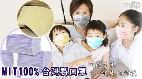 MIT1017life購物金序號0%台灣製口罩