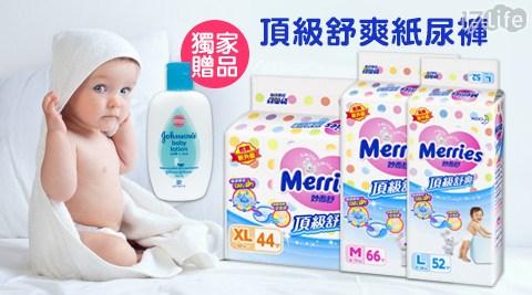 只要799元起(含運)即可購得【妙而舒】原價最高2000元頂級舒爽紙尿褲系列任選1箱:(A)NB/(B)S/M/(C)L/XL。購買即加贈嬌生嬰兒牛奶乳液1瓶(100ml/瓶)!