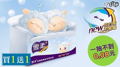 雪柔-抽取式衛生紙(90抽*10包*7串/箱)1箱,加贈:【淨】洗髮乳200ml乙瓶