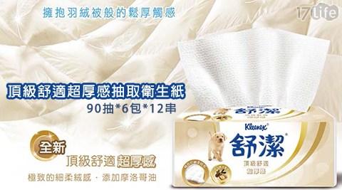 只要899元(含運)即可享有【舒潔】原價1,199元頂級舒適超厚感抽取衛生紙1箱(90抽X6包X12串/箱)。