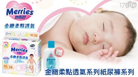 妙而舒-金緻柔點透氣系列紙尿褲+贈嬌生嬰兒牛奶乳液