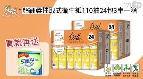 【【春風】】超細柔抽取式衛生紙(110抽x24包x3串/箱)  加贈可麗舒抽取式衛生紙一串 1箱/組