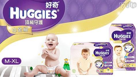 好奇-紫包裝-白金級頂級守護紙尿褲,任選1箱