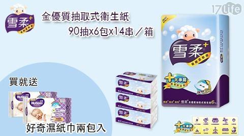 只要570元(含運)即可享有原價699元【雪柔】抽取式衛生紙90抽x6包x14串(共84包) 加贈好奇濕紙巾兩包 1箱/組