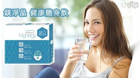 鎂淨晶-健康隨身飲1組品 生活 17life(30包/組)