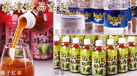 崧津-活力礦泉高溶氧水/梅子紅茶/綠茶