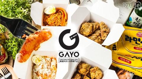 GAYO韓國料理外帶專門店/韓式/炸雞/樂華夜市/年糕/GAYO/Wayo