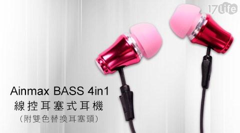 Ainmax-BASS 4in1線控耳塞式耳機(附雙色替換耳塞頭)