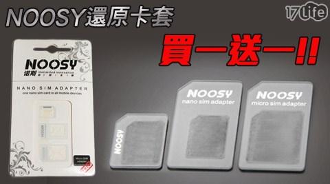 NOOSY-還原卡套轉換卡(sim micro card)買一送一