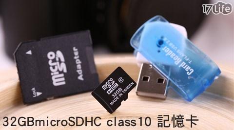 32GB microSDHC class10記憶卡+迷你讀卡機