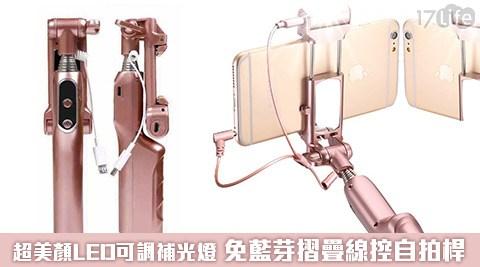 Ainmax/超美顏/LED/可調補光燈/免藍芽/摺疊線控自拍桿