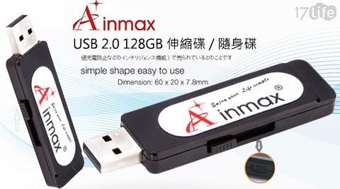 Ainmax/USB 2.0/128GB/伸縮碟/隨身碟/USB