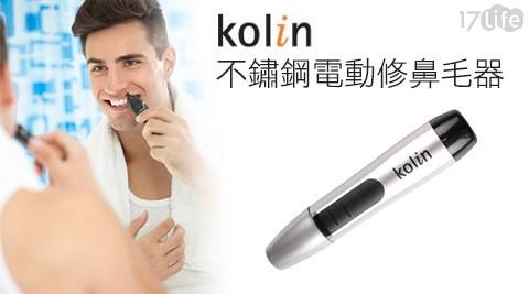 17life 首頁Kolin歌林-不鏽鋼電動修鼻毛器(KEX-588)