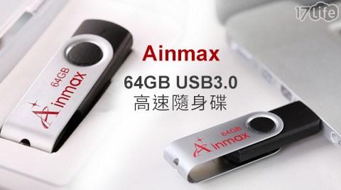 Ainmax-黑金剛64GB USB3.0高速隨身碟