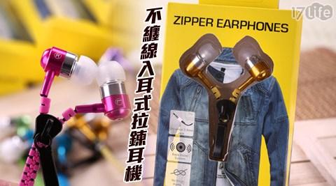 Ai宜蘭 乾 麵nmax不纏線入耳式拉鍊耳機