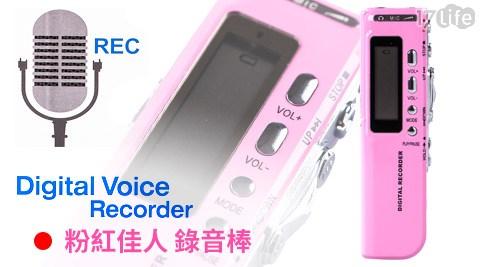 只要599元(含運)即可購得【Ainmax】原價1990元粉紅佳人學生專用循環復讀錄音棒/錄音筆(8GB)1支,享一年保固。