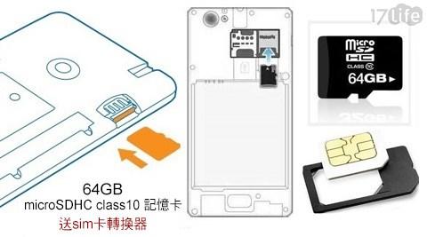 只要399元(含運)即可購得【HC】原價799元64GB microSDHC class10記憶卡1入,購買即加贈sim卡轉換器1入!