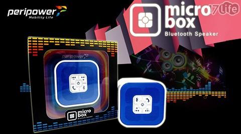 peripower-micro box藍牙無線免持聽筒喇叭