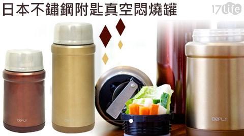 日本BEFLY-304不鏽鋼附匙真空悶燒罐系列